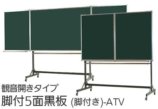 観音開きタイプ脚付5面黒板