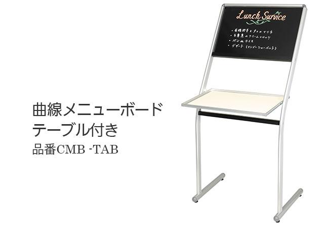 曲線メニューボードテーブル付