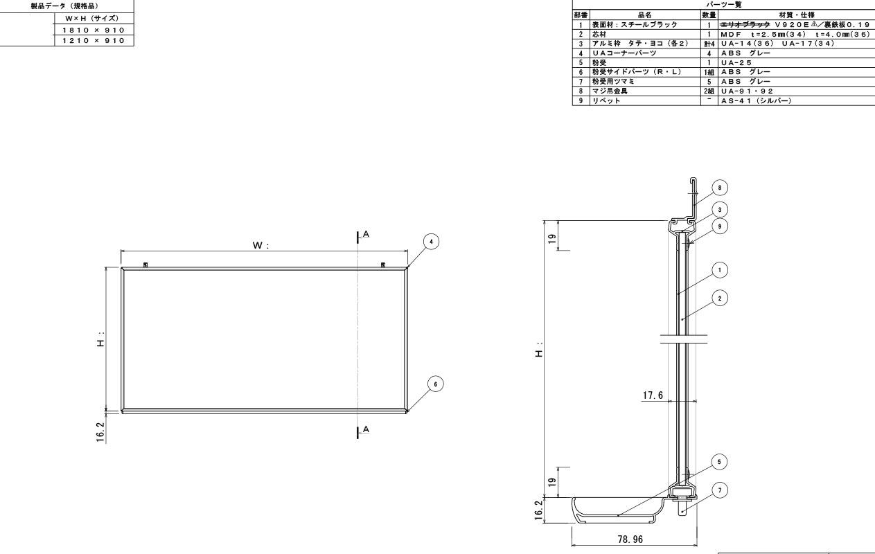 シルバー枠スチール製黒板/大912、918