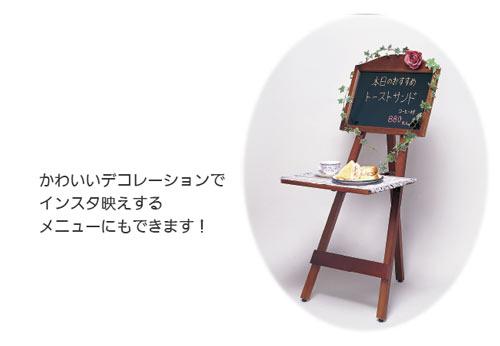 テーブルボード